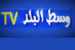 West Al Baled — قناة وسط البلد الاردنية